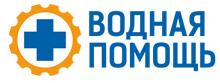 Логотип Водная помощь